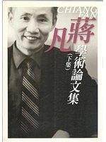 二手書博民逛書店 《蔣凡學術論文集(下集)》 R2Y ISBN:957739373X│蔣凡