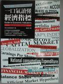 【書寶二手書T8/財經企管_HCQ】一口氣讀懂經濟指標_張淑芳