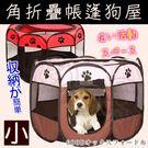【培菓平價寵物網】dyy》寵物八角折疊帳篷防水透氣牛津布狗屋-小74x74x43cm