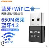 網卡 650M無線網卡藍牙二合一臺式機藍牙wifi接收發射器5G雙頻USB臺式 百分百