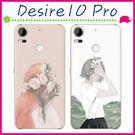 HTC Desire10 Pro 文藝系列手機殼 樸素少女少男保護套 森林系背蓋 彩繪手機套 小清新保護殼 PC後殼