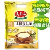 【馬玉山】冰糖杏仁茶(12入)~新品上市