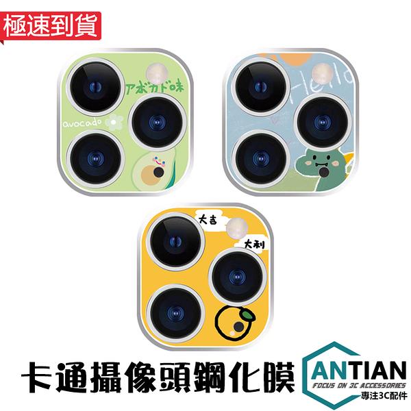ANTIAN iPhone 11 Pro Max 鏡頭貼 全包覆 9H頂級 卡通 亞克力 後置攝像頭保護貼 鏡頭膜