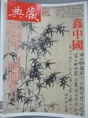 【書寶二手書T1/雜誌期刊_ZIZ】典藏古美術_222期_鑫中國2010等