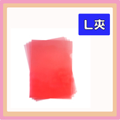 【L型文件夾】A4 L夾 E310 文件夾/資料夾/公文夾 (12入/包) 透明紅 ~ (長310×寬220mm)