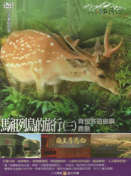 MIT台灣誌44 馬祖列島的旅行(三) 背包客遊島嶼鹿島 DVD (購潮8)
