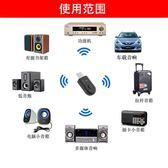 藍芽適配器 車載usb藍芽棒音頻接收器aux無線音響音箱功放適配器立體聲轉換器 夢藝家