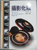 【書寶二手書T3/美容_DFB】攝影化妝_原價1000_李秀蓮