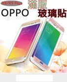 【AB286】 全螢幕 9H 滿版 OPPO R9S Plus R9 R9 PLUS R11S R11 鋼化玻璃膜 鋼化玻璃 保護貼 保護膜 貼膜