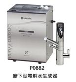 【歐雅系統家具】櫻花 SAKURA P0882 廚下型電解水生成器(已停產除役)