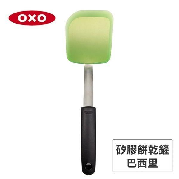 【南紡購物中心】美國OXO 矽膠餅乾鏟-巴西里 010318G