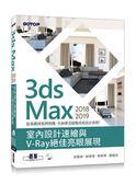 3ds Max 2018~2019室內設計速繪與V-Ray絕佳亮眼展現