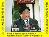 二手書博民逛書店人民畫報罕見2003年第10期Y128948 出版2003