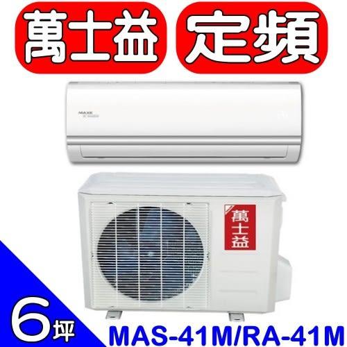 萬士益MAXE【MAS-41M/RA-41M】分離式冷氣