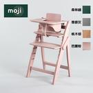 【Moji-Yippy】全成長型原木高腳椅(餐椅4色可選)【預購中-預計10月初到貨/粉色9月中到貨】