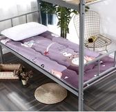 床墊 軟墊加厚租房專用經濟型學生宿舍單雙人床褥子家用墊被0.9米【快速出貨八折鉅惠】