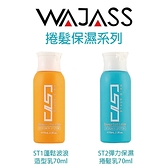 WAJASS威傑士 捲髮保濕系列小樣 ST1蓬鬆波浪造型乳/ST2彈力保濕捲髮乳 70ml