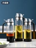 油壺防漏玻璃油瓶家用不銹鋼嘴大號調味料醬香油小醋瓶罐廚房用品