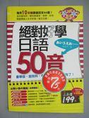 【書寶二手書T8/語言學習_IAH】絕對好學日語50音_菜菜子_附光碟