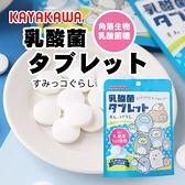 日本 早川製菓 HAYAKAWA 角落生物 乳酸菌糖 33g 乳酸菌片 乳酸菌錠 糖果 乳酸菌糖果 角落小夥伴
