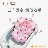 嬰兒洗澡盆躺托網兜新生寶寶洗澡可坐躺浴盆海綿浴墊通用