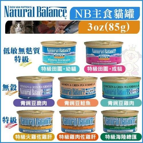 『寵喵樂旗艦店』美國Natural Balance《NB主食貓罐》3oz(85g)/罐 八種口味可選 貓適用