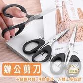 【居美麗】中號辦公剪刀 不鏽鋼剪刀 文具剪刀 勞作剪刀 家用剪刀 多用途剪刀