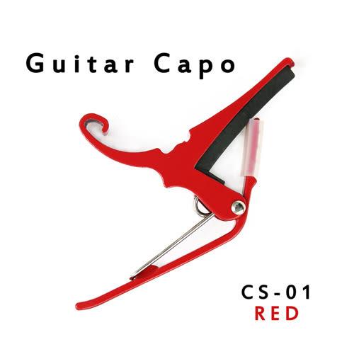 【敦煌樂器】ZUN CS-01 夾式移調夾 烈焰紅色款
