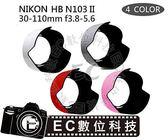 【EC數位】Nikon 1 V1 V2 J1 J2 Nikkor 30-110mm f3.8-5.6 專用 HB-N103 可反扣 蓮花罩 彩色遮光罩 HBN103