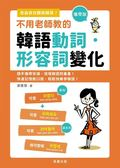 (二手書)攜帶版不用老師教的韓語動詞、形容詞變化-隨手攜帶背誦.快速記憶脫口說..