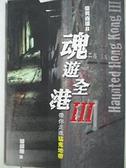 【書寶二手書T1/一般小說_C2W】靈異直播8魂遊全港III_潘紹聰