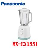 【Panasonic 國際牌】301不鏽鋼刀 果汁機 MX-EX1551