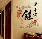 壁貼【橘果設計】年年有餘 過年 新年 DIY組合壁貼 牆貼 壁紙 壁貼 室內設計 裝潢 壁貼