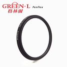GREEN.L綠葉 - Penflex 77mm UV 超薄保護鏡