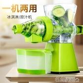 手動榨汁機橙汁榨汁器小型家用迷你學生炸果汁機手搖原汁機紮汁語 名創家居