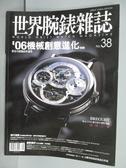 【書寶二手書T2/收藏_PEZ】世界腕錶雜誌_38期_06 年機械創意進化