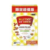 【即期】船井burner倍熱 食事對策膠囊PLUS 84顆/盒 -2021.3.19