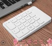 數字鍵盤BOW航世筆記本外接數字鍵盤 蘋果手提電腦usb外置有線無線 芊墨 上新