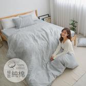 [小日常寢居]#B206#100%天然極致純棉4.5x6.5尺單人被套(135*195公分)*台灣製 薄被單