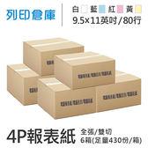 【電腦連續報表紙】80行 9.5*11*4P 白藍紅黃 / 雙切 / 全張 / 超值組6箱 (足量430份/箱)