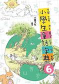 書立得-小學生童話字典6(二版)