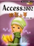 二手書博民逛書店 《Access 2002輕鬆上手》 R2Y ISBN:9572139029│千翔工作室