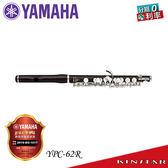 【金聲樂器】Yamaha YPC-62R 專業型短笛 黑檀木吹口管 分期零利率 YPC62R