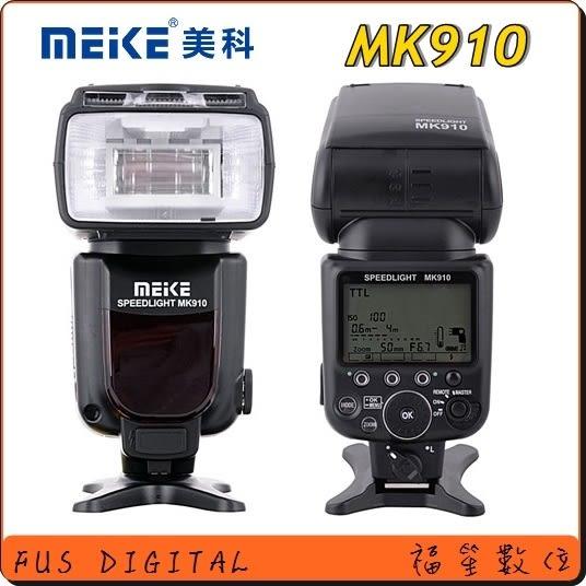 【福笙】美科 MEIKE MK910 NIKON專用 高速同步閃光燈 支援TTL GN值60 (總代理公司貨) 同SB900 SB910