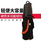 硬殼高爾夫航空包托運球包飛機高爾夫球袋球桿包裝備便攜帶滾輪WD