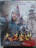 挖寶 片S15 037  DVD 大陸劇~大漢盛世/大風歌全44 集22 碟國語~呂良偉王