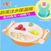 便當盒 日康保溫碗 吸盤分隔餐盤帶湯勺叉子 寶寶餐具注水保暖防滑輔食盒