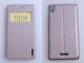 BASEUS Sony Xperia T3(D5103) 側翻手機套 錦衣系列菱仕紋 3色可選 可加購保貼更超值