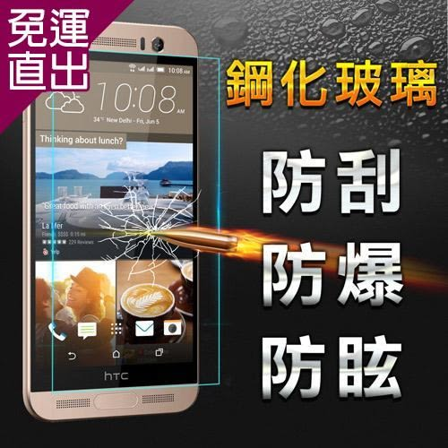 YANG YI 揚邑 HTC ONE ME 防爆防刮防眩弧邊 9H鋼化玻璃保護貼膜HTC One ME dual sim【免運直出】