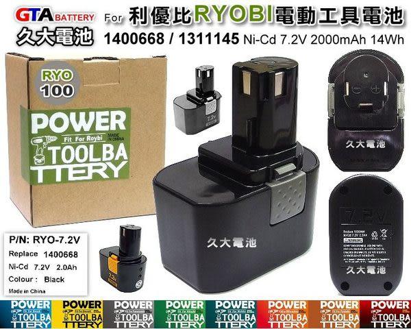 ✚久大電池❚ 利優比 RYOBI 電動工具電池 1400668 1311145 7.2V 2000mAh 14Wh